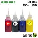 HP 250cc 奈米防水 填充墨水 連續供墨專用 970+971專用 可任選顏色 IINH30
