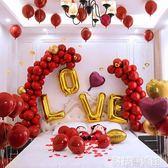 浪漫氣球 婚房裝飾鋁膜氣球套餐創意新房佈置生日派對浪漫婚禮婚慶結婚用品 科技藝術館