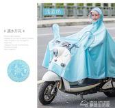 雨衣遇水開花電動車雨衣單人騎行成人摩托車男女韓國時尚帽電瓶車雨披