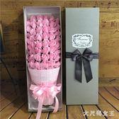 仿真玫瑰香皂花束禮盒送女友送閨蜜生日禮物創意肥皂花禮品 ZJ964 【大尺碼女王】