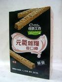 得意工坊~元氣雜糧香口棒(藜麥棒)200公克/盒