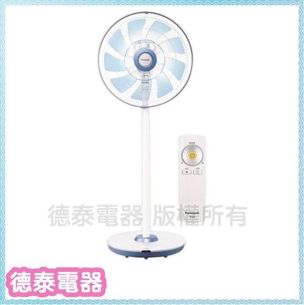 Panasonic國際牌 16吋 高級型DC直流風扇【F-L16DMD】酷勁藍【德泰電器】