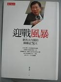 【書寶二手書T2/政治_CG7】迎戰風暴-劉兆玄內閣的關鍵478天_楊艾俐