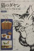 達洋貓可愛單品:束口摺疊提袋