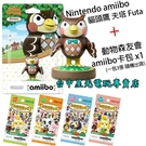 【動物之森】Nintendo 動物森友會 貓頭鷹 夫塔 Futa + amiibo 卡包【一包3張隨機出貨】台中星光電玩