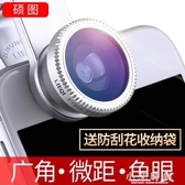 手機鏡頭廣角拍照微距魚眼三合一套裝通用單眼高清拍照外接神器 小艾時尚