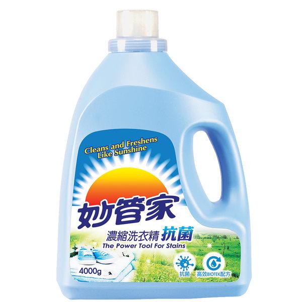 妙管家-抗菌防霉洗衣精4000g(A)