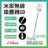 【刀鋒】米家無線吸塵器G9 現貨 當天出貨 直立式吸塵器 除蟎 吸塵器 手持吸塵器