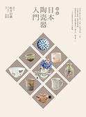 圖解日本陶瓷器入門【城邦讀書花園】