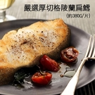 【屏聚美食】嚴選中段厚切格陵蘭扁鱈魚(380g/片)_第2件以上每件↘249元