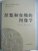 【書寶二手書T1/宗教_WEI】涅槃和彌勒的圖像學:從印度到中亞_宮治昭