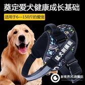狗胸帶遛狗背心布拉多犬用品大型犬金毛K9