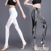 瑜伽服女性感瑜伽褲高腰印花踩腳高彈緊身速干提臀網紗運動健身褲 名購居家