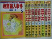 【書寶二手書T3/漫畫書_RCS】迷宮殺人事件_5~13集間_共9本合售_神谷悠