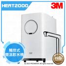 【新機上市】 3M淨水器 HEAT2000 櫥下型加熱器/ 飲水機 + 搭載觸控式鵝頸龍頭