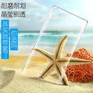 SONY Z3 艾美克羽翼II耐磨版水晶...