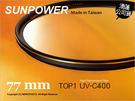 Sunpower TOP1 UV 77mm 超薄框保護鏡 台灣製 超高透光 防污防刮 推薦款