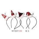 【X mas聖誕特輯】帽子髮箍 W1231120