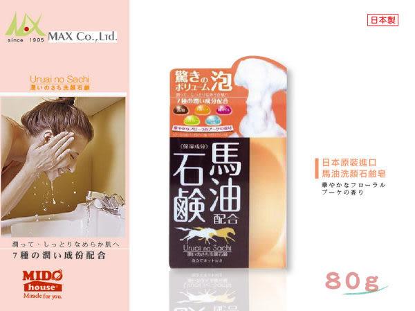 日本MAX馬油洗顏石鹼皂 80gx1入《Midohouse》