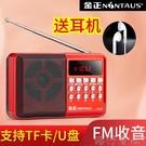 藍牙收音機MP3老人小音響插卡音箱便攜式音樂播放器帶耳機 港仔會社