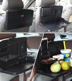 汽車餐盤 車用飲料架 椅背餐台可折疊汽車餐盤 後座餐台 車用餐盤 水杯架