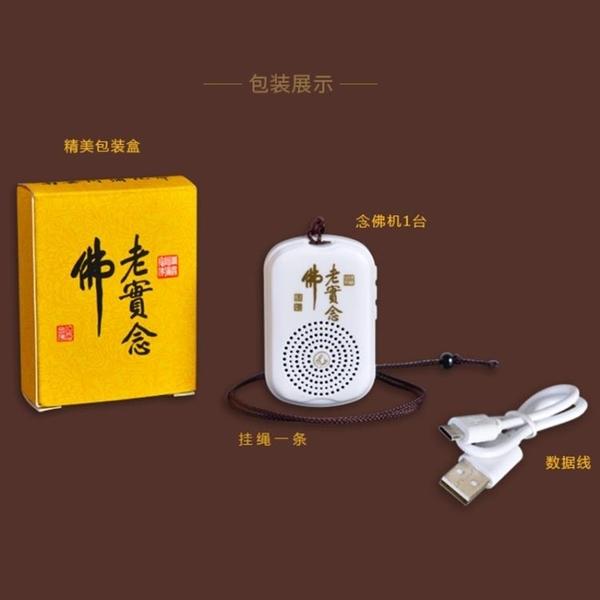 念佛機迷你小型家用唱佛機佛經曲佛歌念佛機播放器免費結緣充電新款 亞斯藍
