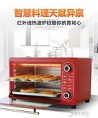家用小型臺式多功能烤箱商用48升大容量全自動電烤箱烘焙披薩蛋糕【免運快出】