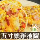 美食饗宴-五吋燻雞披薩【喜愛屋】