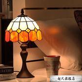 地中海臺燈北歐式少女宜家創意溫馨現代簡約可調光臥室床頭燈-超凡旗艦店