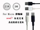 『HANG Micro USB 3米充電線』VIVO Y17 Y19 Y81 Y91 Y95 傳輸線 300公分 2.1A快速充電