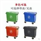 垃圾桶 環衛垃圾桶660升L大型掛車桶大號戶外垃圾箱市政塑料環保垃圾桶【快速出貨八折鉅惠】