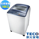 東元TECO 14公斤單槽超音波洗衣機 W1417UW