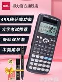 計算機 得力D991CN科學計算器學生用考試大學多功能函數考研高中物理競賽 生活主義