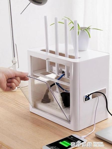 無線路由器收納盒插線板集線盒電線收納神器桌面插座機頂盒理線盒 奇妙商鋪