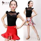 舞蹈套裝 兒童拉丁舞裙夏季女童拉丁舞服裝女孩舞蹈服套裝少兒演出服 AW1820『愛尚生活館』
