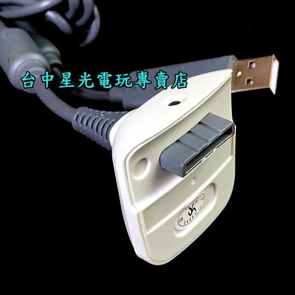 【XB360週邊 可刷卡】 XBOX360 無線手把 副廠 同步充電套件 【充電線+電池】台中星光電玩