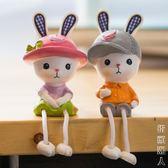 擺件裝飾品情侶吊腳兔子樹脂娃娃創意結婚禮物擱板家居新房裝飾 父親節禮物