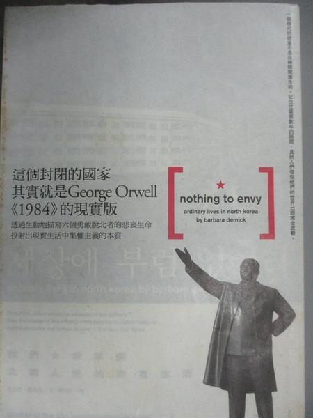 【書寶二手書T3/社會_B9A】Nothing to envy 我們最幸福-北韓人民的真實生活_黃煜文, 芭芭拉.德米克