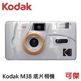 柯達 Kodak M38 聖誕白 底片相機 傻瓜相機 傳統膠捲 相機 復古風格 交換禮物 限量版 送電池