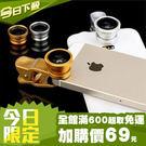 金色-手機鏡頭 三合一廣角鏡頭 自拍神器