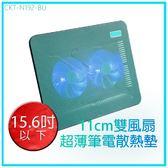 [ 15.6吋以下/雙風扇/藍色 ] 逸奇e-Kit  11cm雙風扇超薄筆電散熱墊/散熱器/散熱架/散熱板/CKT-N192-BU