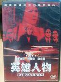 挖寶二手片-H10-043-正版DVD*華語【英雄人物】--李修賢*柯受良*唐文龍
