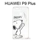 SNOOPY 透明軟殼 [紙飛機] HUAWEI P9 Plus (VIE-L29) 史努比【台灣正版授權】