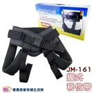JUSTMED 杰奇移位帶 JM-161 有跨下帶 病患移位裝置 多功能握式移位帶 學步帶 移位腰帶 JM161