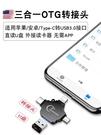 otg轉接頭三合一手機轉換器usb接u盤盤接口通用華為萬能多功能 適用蘋果口讀取轉接插安卓頭下歌