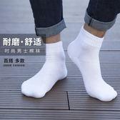 襪子男中筒襪 高檔男襪新款男士純棉襪子運動休閒吸汗透氣全棉襪防臭秋冬襪子《印象精品》tn1963