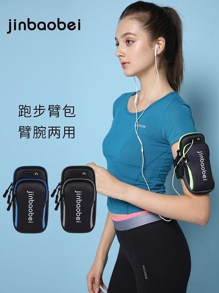 手機臂包跑步手機臂包男女款手機袋運動手拿臂套腕套健身手臂帶手腕包通用 雲朵走走