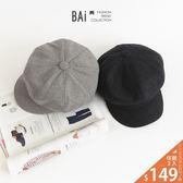 報童帽 毛呢料款八角拼接畫家帽-BAi白媽媽【151003】