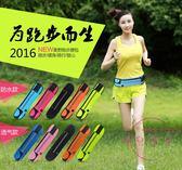 男女用運動跑步時放手機腰包腰袋綁腰包臂式戴在手臂上手機防水袋 免運 可分期