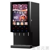速溶咖啡機商用全自動飲料機熱飲機果汁機豆漿奶茶一體機冷熱WD 至簡元素